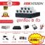 Hikvision Set 8 HDTVI 2 ล้านพิกเซล thumbnail 1