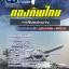 เก็งแนวข้อสอบกลุ่มตำแหน่งการเงินและงบประมาณ กองบัญชาการกองทัพไทย thumbnail 1