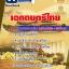เก็งแนวข้อสอบเอกดนตรีไทย คณะกรรมการศึกษาธิการจังหวัด(กศจ.) thumbnail 1