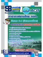 เก็งแนวข้อสอบวิศวกร 3-4 (วิศวกรรมโยธา) บริษัทการท่าอากาศยานไทย ทอท AOT