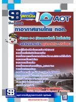 เก็งแนวข้อสอบวิศวกร 3-4 (วิศวกรรมไฟฟ้า ไฟฟ้ากำลัง) บริษัทการท่าอากาศยานไทย ทอท AOT