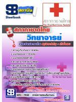 เก็งแนวข้อสอบวิทยาจารย์ สภากาชาดไทย