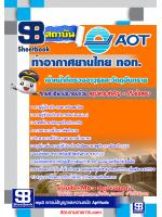 เก็งแนวข้อสอบเจ้าหน้าที่ตรวจอาวุธและวัตถุอันตราย บริษัท ท่าอากาศยานไทย ทอท AOT