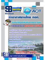 เก็งแนวข้อสอบเจ้าหน้าที่ดูแลพื้นที่นอกเขตการบิน บริษัทการท่าอากาศยานไทย ทอท AOT