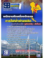 เก็งแนวข้อสอบพนักงานขับเครื่องจักรกล กฟผ. การไฟฟ้าฝ่ายผลิตแห่งประเทศไทย