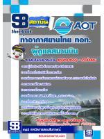 เก็งแนวข้อสอบผู้ดูแลสนามบิน บริษัทการท่าอากาศยานไทย ทอท AOT