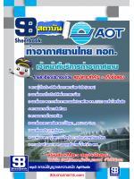 เก็งแนวข้อสอบเจ้าหน้าที่บริการท่าอากาศยาน บริษัทการท่าอากาศยานไทย ทอท AOT