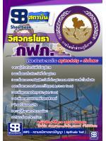 เก็งแนวข้อสอบวิศวกรโยธา กฟภ. การไฟฟ้าส่วนภูมิภาค 2560