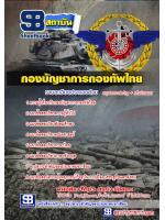 เก็งแนวข้อสอบกองบัญชาการกองทัพไทย