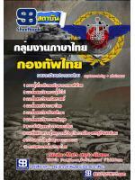 เก็งแนวข้อสอบกองบัญชาการกองทัพไทย กลุ่มงานภาษาไทย 2560