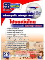 สรุปแนวข้อสอบบริหารธุรกิจ เศรษฐศาสตร์ ไปรษณีย์ไทยNEW