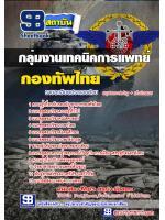 เก็งแนวข้อสอบกองบัญชาการกองทัพไทย กลุ่มงานเทคนิคการแพทย์ 2560