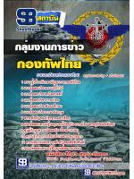 เก็งแนวข้อสอบกลุ่มตำแหน่งการข่าว กองบัญชาการกองทัพไทย