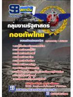 เก็งแนวข้อสอบกองบัญชาการกองทัพไทย กลุ่มงานรัฐศาสตร์ 2560