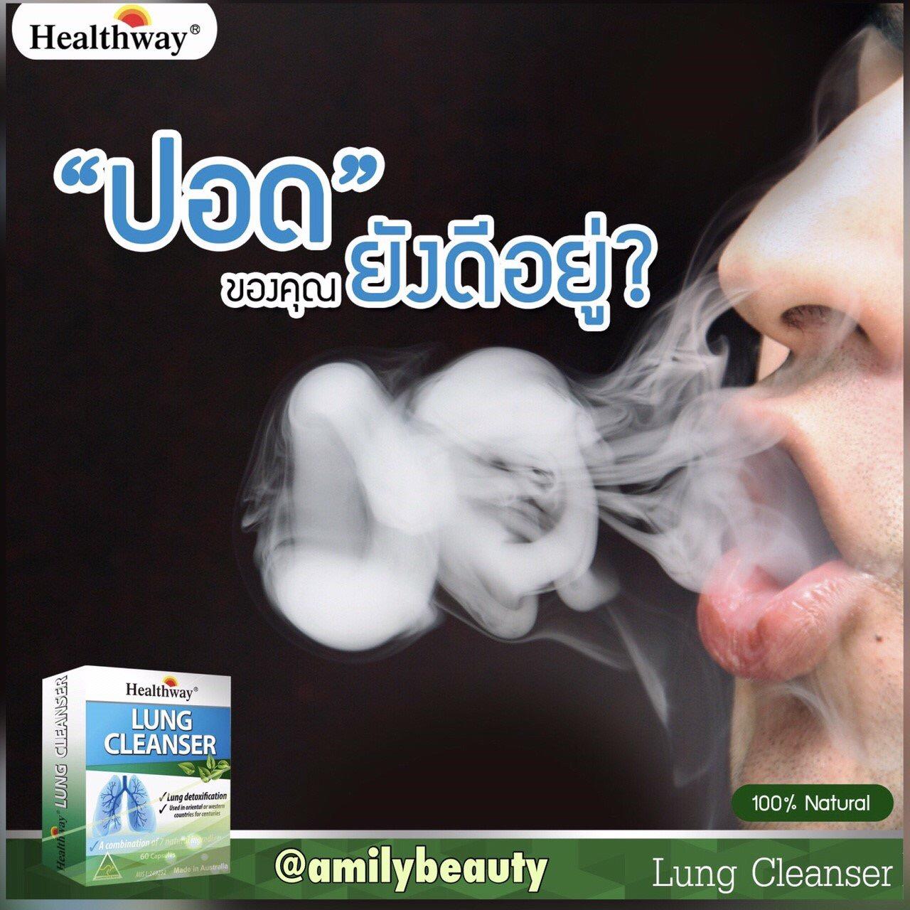 Healthway Lung Cleanser วิตามินล้างสารพิษปอดเฮลท์เวย์ 60 แคปซูล