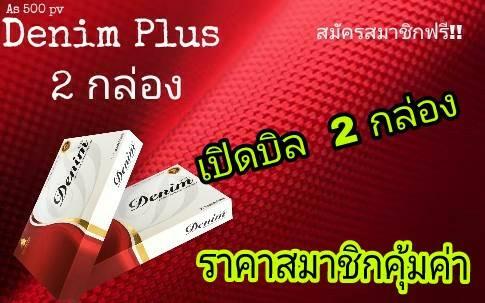 Denim Plus,Amfine Rich,เดนิมพลัส,