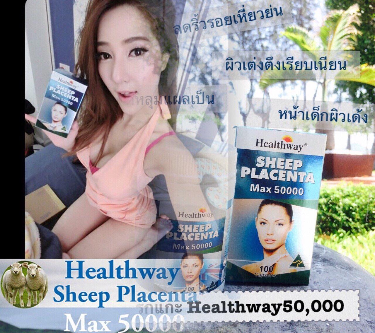 Healthway Sheep Placenta Max 50000 รกแกะเฮลท์เวย์ 100 แคปซูล