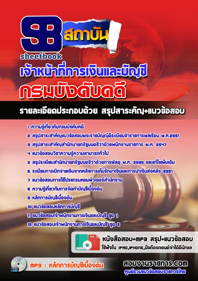((สรุป))แนวข้อสอบเจ้าหน้าที่การเงินและบัญชี กรมบังคับคดี#