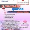 เก็งแนวข้อสอบบุคลากร สภากาชาดไทย