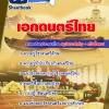 เก็งแนวข้อสอบครูผู้ช่วย สพฐ. เอกดนตรีไทย