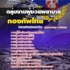 เก็งแนวข้อสอบกองบัญชาการกองทัพไทย กลุ่มงานผู้ช่วยพยาบาล 2560