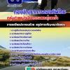 เก็งแนวข้อสอบกลุ่มตำแหน่งพืชกรรมและทุ่งหญ้า กองบัญชาการกองทัพไทย