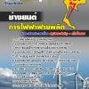 เก็งแนวข้อสอบช่างยนต์ กฟผ. การไฟฟ้าผลิตแห่งประเทศไทย