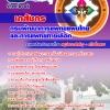 เก็งแนวข้อสอบเภสัชกร กรมพัฒนาการแพทย์แผนไทยและการแพทย์ทางเลือก