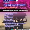 เก็งแนวข้อสอบกลุ่มตำแหน่งบริการ กองบัญชาการกองทัพไทย