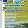 เก็งแนวข้อสอบนักวิชาการขนส่ง บริษัทการท่าอากาศยานไทย ทอท AOT