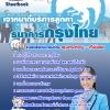 เก็งแนวข้อสอบธนาคารกรุงไทย เจ้าหน้าที่บริการลูกค้า ธนาคารกรุงไทย