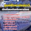 +HOT+แนวข้อสอบศูนย์ฝึกพาณิชย์นาวี นักเรียนเดินเรือพาณิชย์NEW