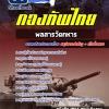 [[HOT]]แนวข้อสอบพลสารวัตรทหาร กองบัญชาการกองทัพไทย