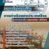 เก็งแนวข้อสอบช่างเทคนิค (ช่างซ่อมเครื่องยนต์อาวุโส) การท่าเรือแห่งประเทศไทย