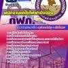 เก็งแนวข้อสอบพนักงานแก้ไขไฟฟ้าขัดข้อง กฟภ. การไฟฟ้าส่วนภูมิภาค