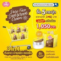 Pure Face Sunscreen Cream ครีมกันแดดหน้าเพียวเฟส