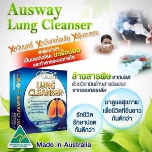 Ausway Lung Cleanser วิตามินล้างสารพิษปอดออสเวย์ 60 แคปซูล