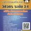 แนวข้อสอบ วิศวกร ระดับ 3-4 (วิศวกรรมเครื่องกล) บริษัท ท่าอากาศยานไทย จำกัด (มหาชน) thumbnail 1