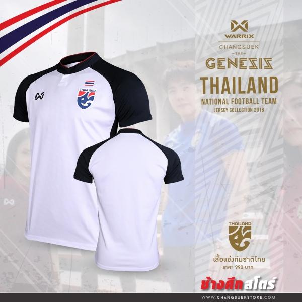 เสื้อทีมชาติไทย สีขาว ( เยือน 2 )