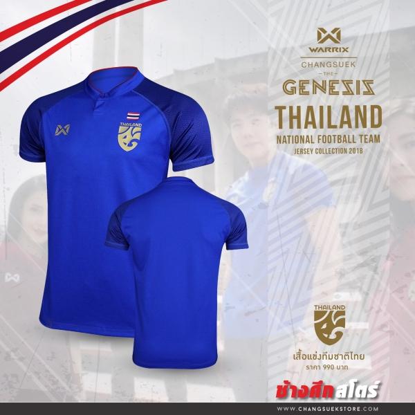 เสื้อทีมชาติไทย สีน้ำเงิน ( เหย้า )