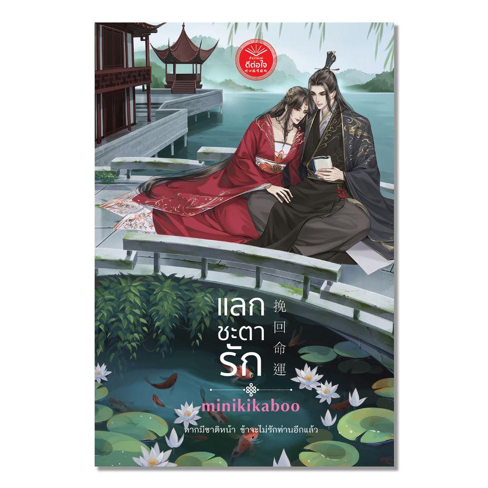 แลกชะตารัก - สัปดาห์หนังสือแห่งชาติออนไลน์ #อ่านเท่ #ThaiBookFair